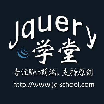 jqueryschool-国内最大的jquery原创分享社区