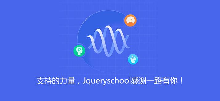 支付的力量,Jqueryschool感谢一路有你!